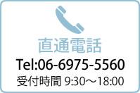 直通電話06-6975-5560