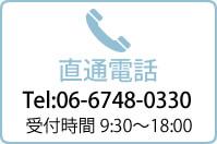直通電話06-6748-0330