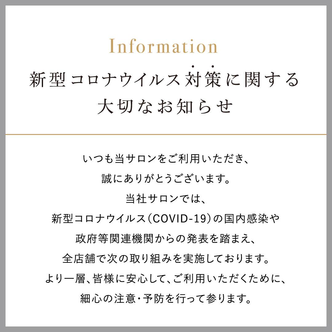 【新型コロナウィルス感染予防対策への取組みついて】